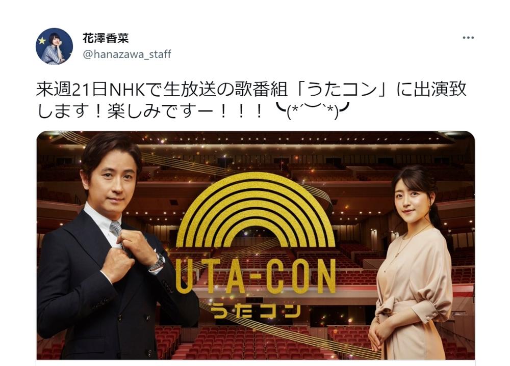 声優・花澤香菜が9/21放送のNHK総合『うたコン』に出演決定!
