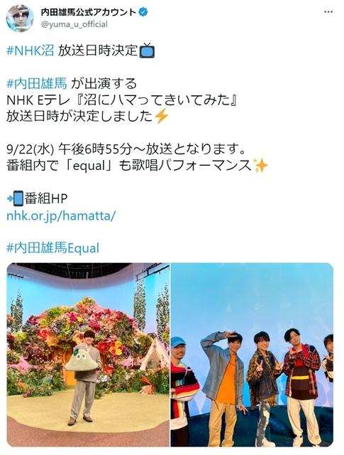 ▲内田雄馬さんの公式ツイッターより