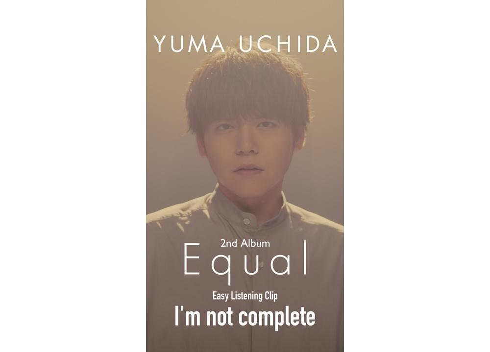 声優・内田雄馬2ndアルバムより「I'm not complete」Easy Listening Clip公開!