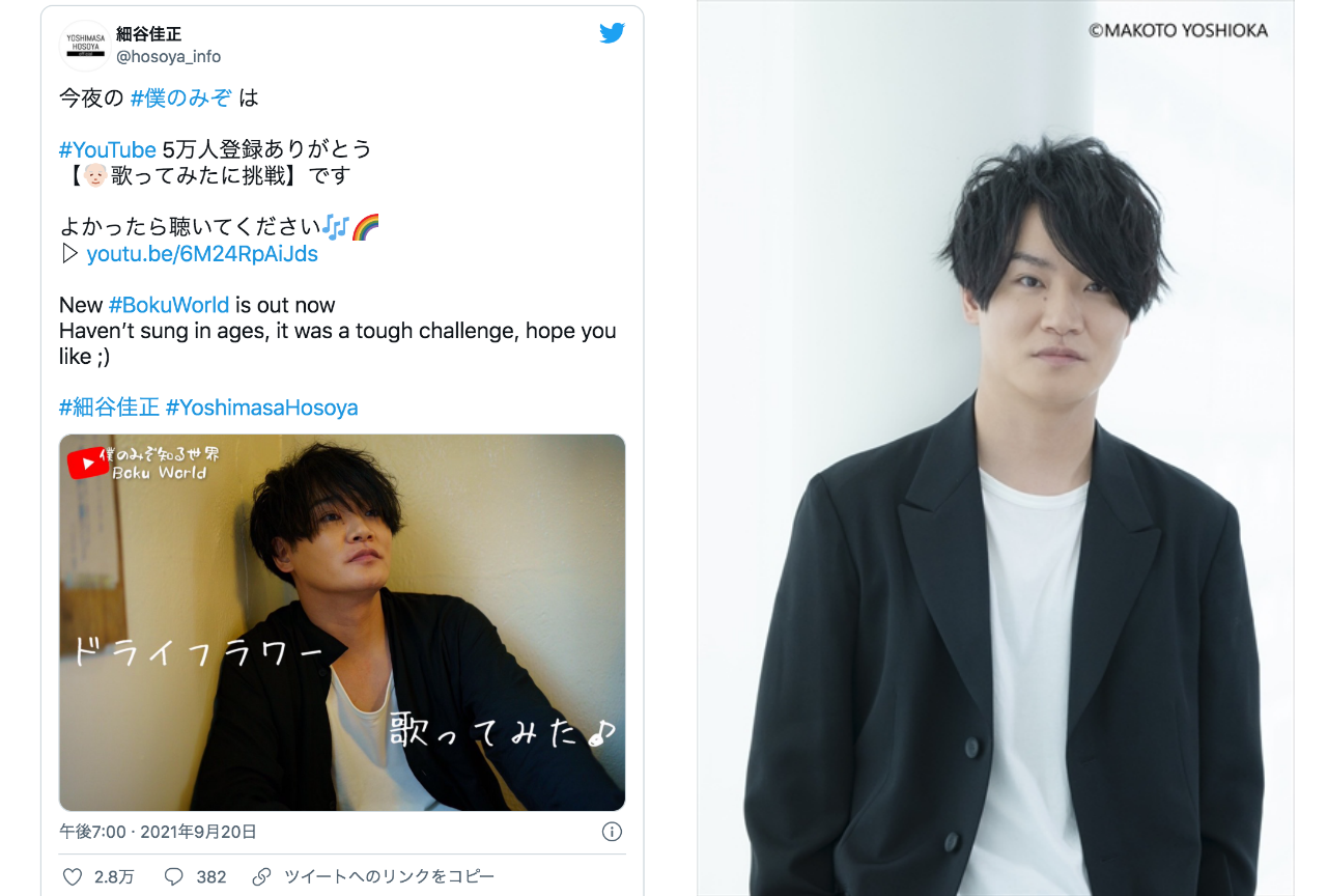 細谷佳正さんが『ドライフラワー』のカバー歌唱動画を公開し話題に!【注目ワード】