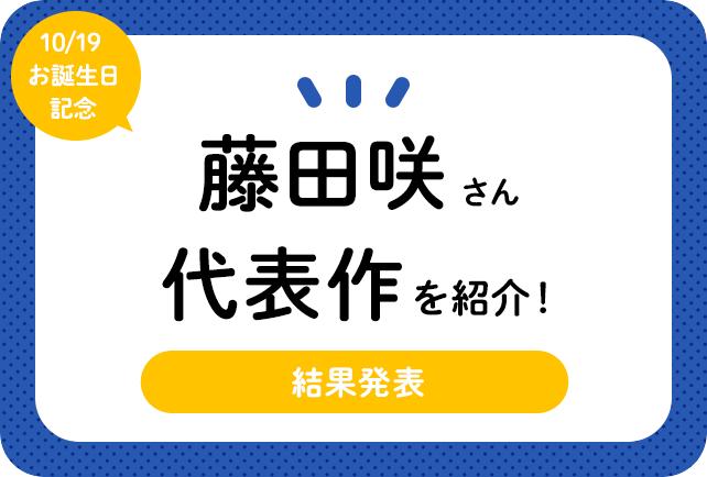 声優・藤田咲さん、アニメキャラクター代表作まとめ(2021年版)