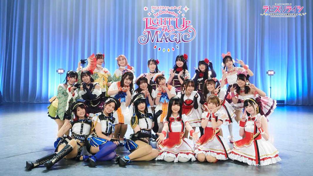 『ラピスリライツ・スターズ 1st オルケストラ「LIGHT UP the MAGIC」』レポート&インタビュー