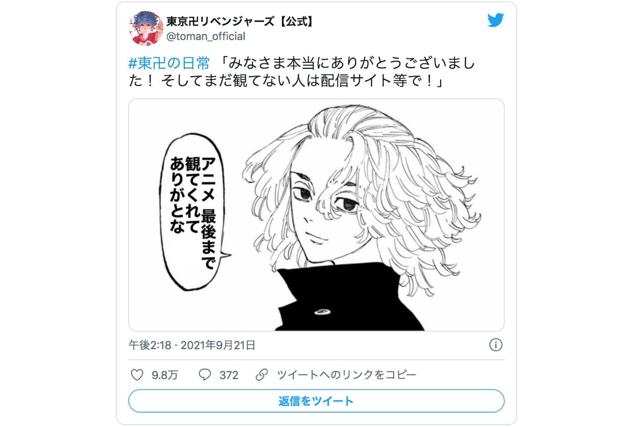 『東リベ』アニメ視聴を感謝するツイートに2期を期待する声殺到!【注目ワード】