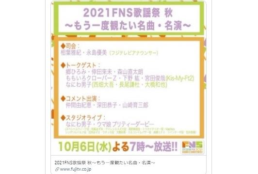 10/6「FNS歌謡祭 秋」下野紘ゲスト出演/うまぴょい伝説ほかアニソン特集も