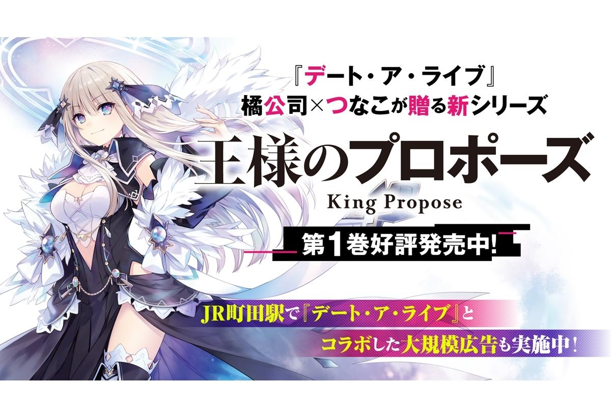 橘公司×つなこ 新シリーズ『王様のプロポーズ』遂に発売