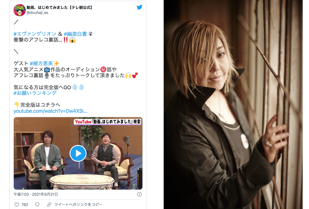 緒方恵美さんが「動画、はじめてみました」に出演し話題に!【注目ワード】