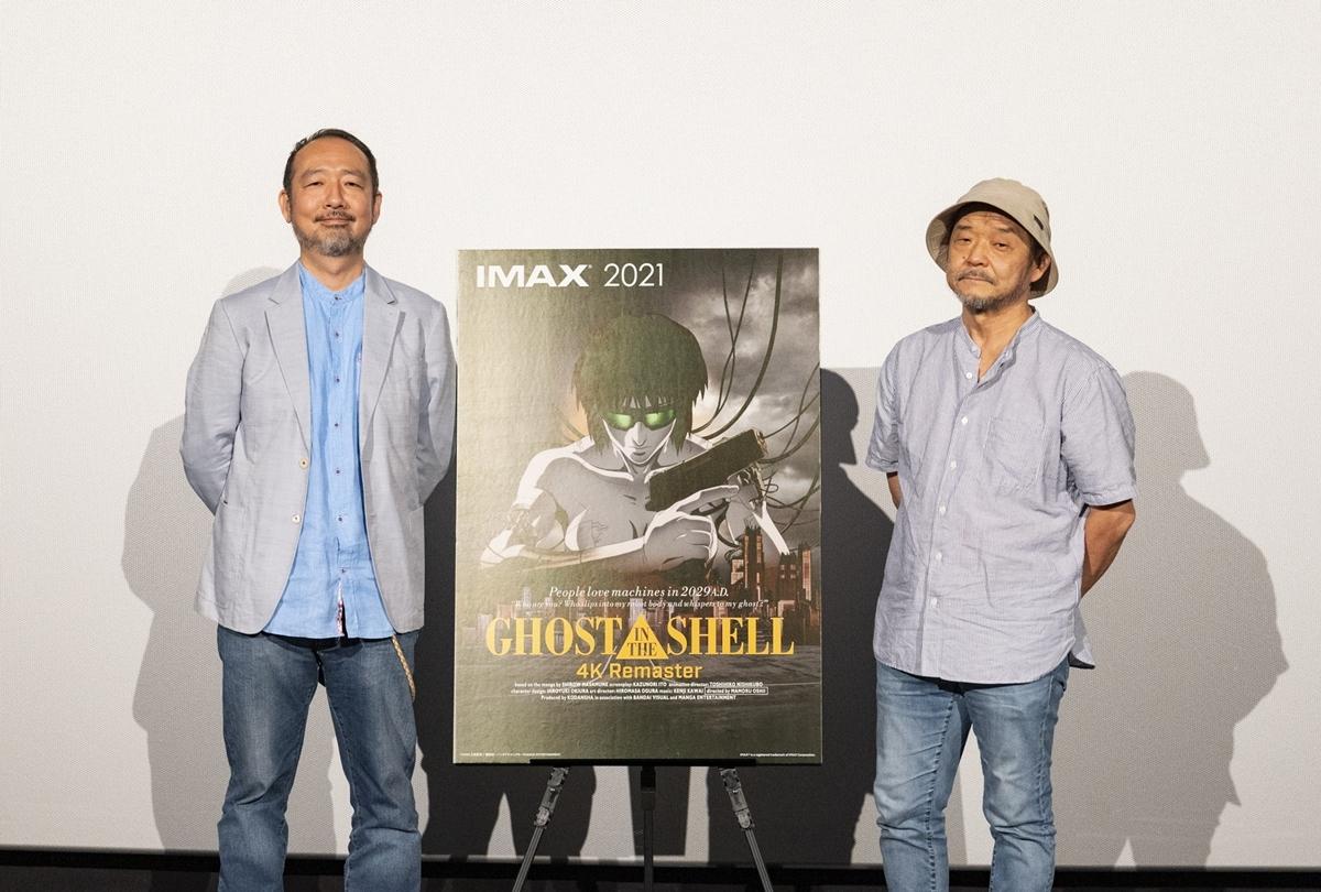 『GHOST IN THE SHELL』4KリマスターIMAX版 舞台挨拶 公式レポ