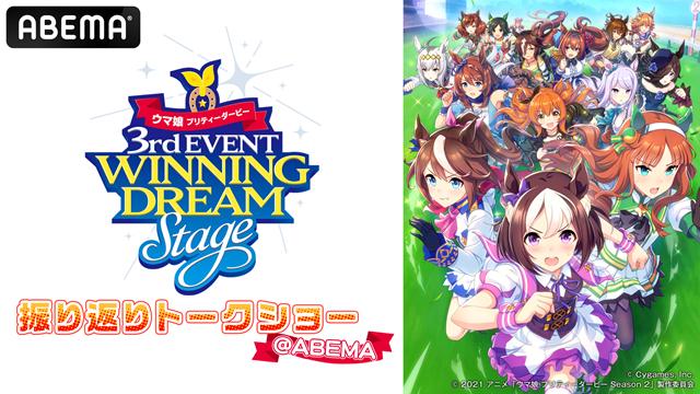 Machicoさん、上田瞳さん、明坂聡美さんら7名の声優陣が『ウマ娘 プリティーダービー 3rd EVENT WINNING DREAM STAGE』を振り返る! ABEMA独占配信トークショーが開催!-1