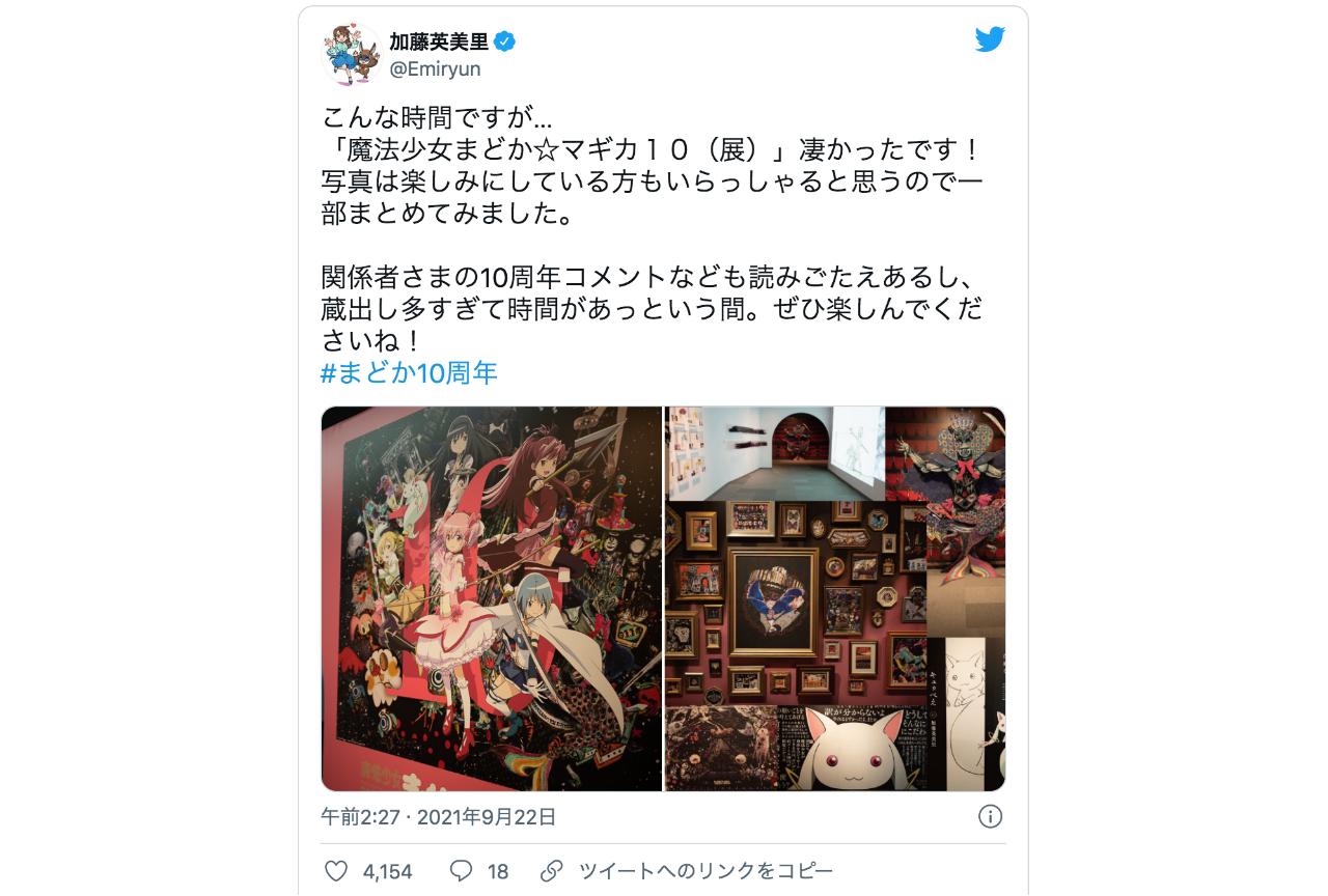 加藤英美里さんが『魔法少女まどか☆マギカ10(展)』を体験!【注目ワード】