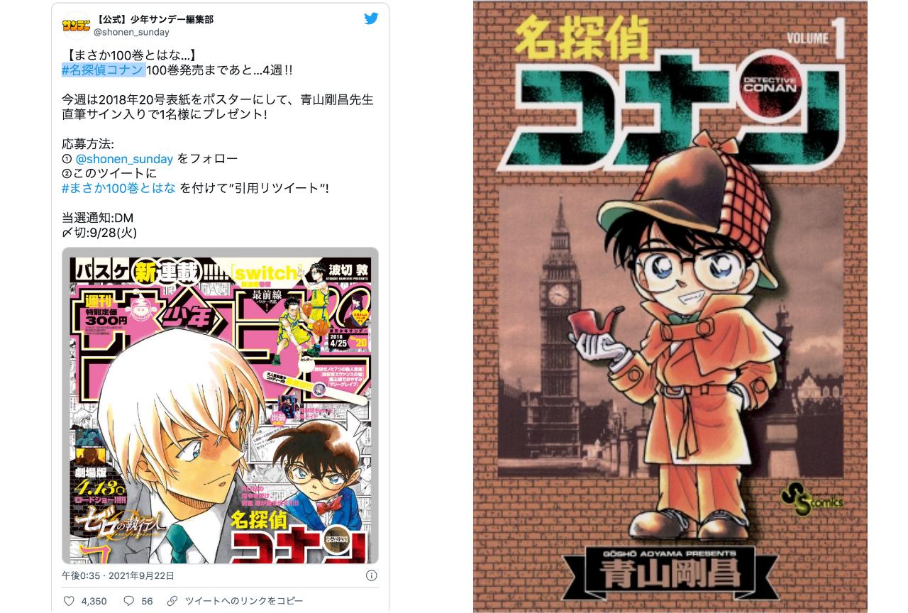 『名探偵コナン』100巻発売前にファンの作品愛ツイートで話題に!【注目ワード】