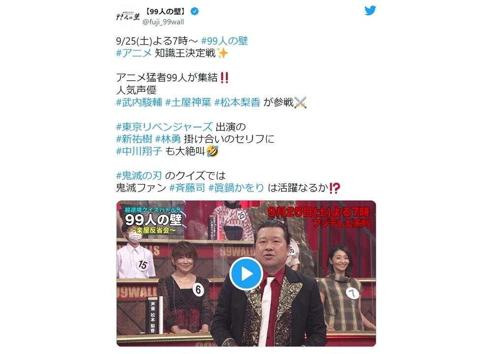 9/25放送『99人の壁』アニメ 知識王決定戦に、声優の新祐樹らが出演決定!
