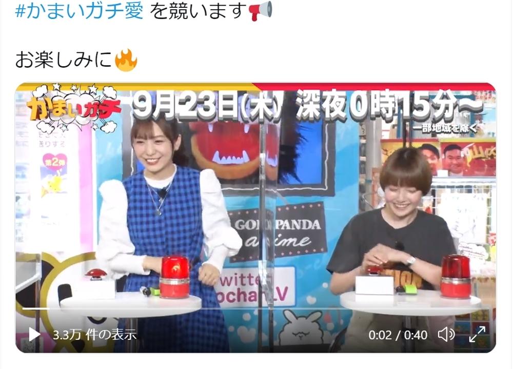 声優・愛美さんが、9/23放送『かまいガチ』に出演決定!
