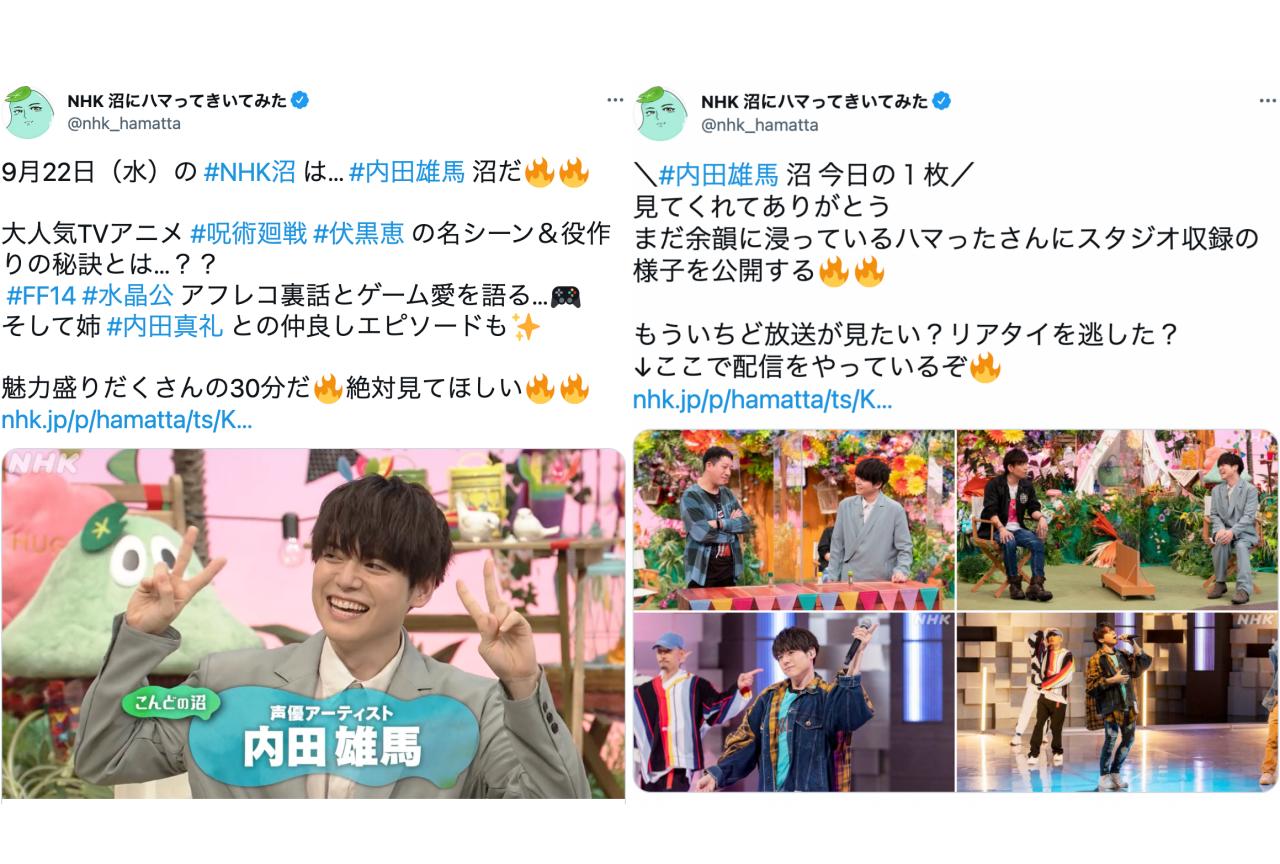声優・内田雄馬がNHK『沼ハマ』でアニメ『呪術廻戦』の裏話を語る!【番組レポート】