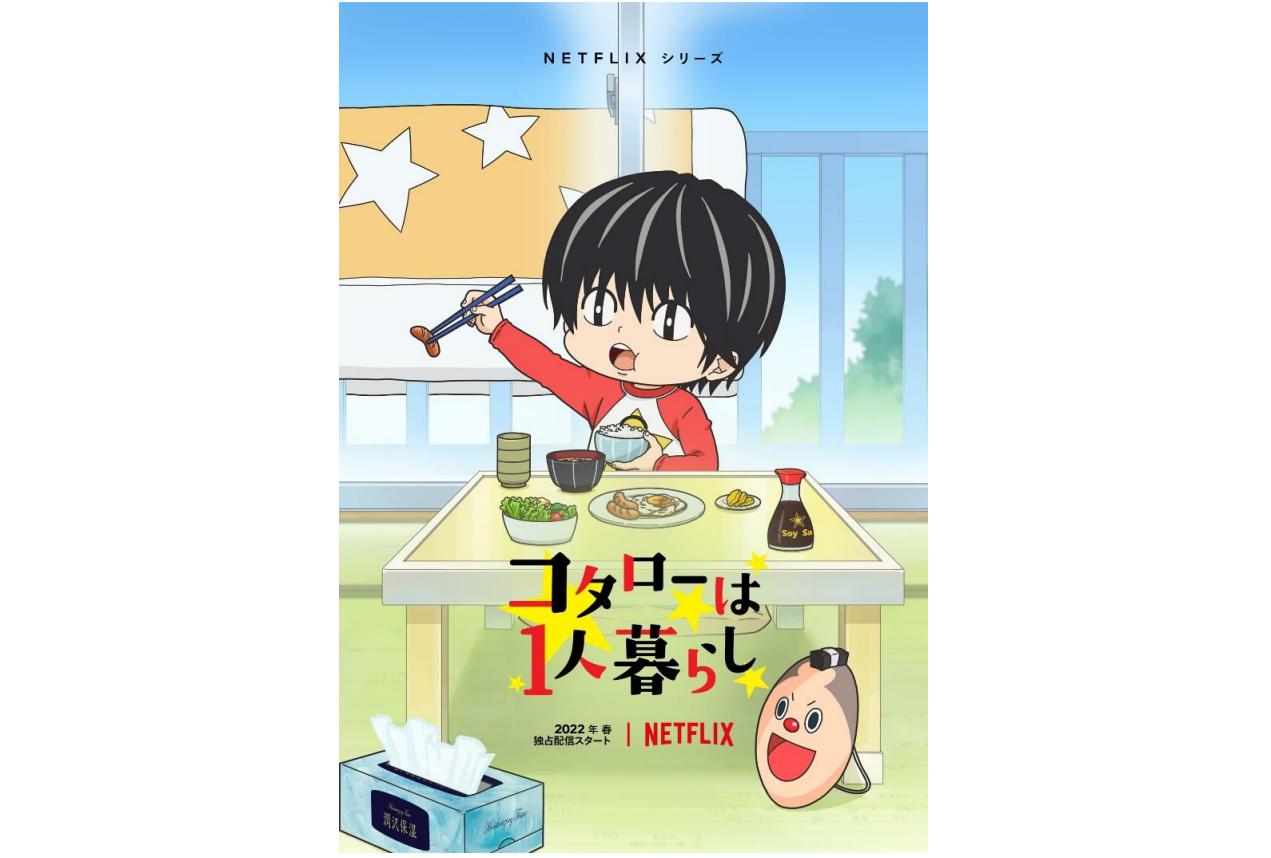 人気作『コタローは1人暮らし』が2022年春にアニメ化決定!声優・釘宮理恵ら出演