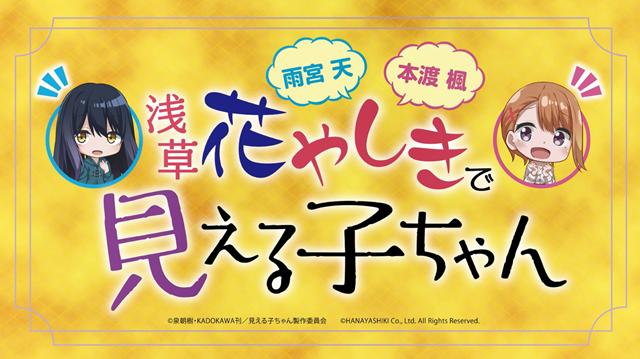 秋アニメ『見える子ちゃん』声優・雨宮天さん、本渡楓さんによるロケ動画が公開! 番宣CM、メインテーマCDジャケット、配信情報も公開