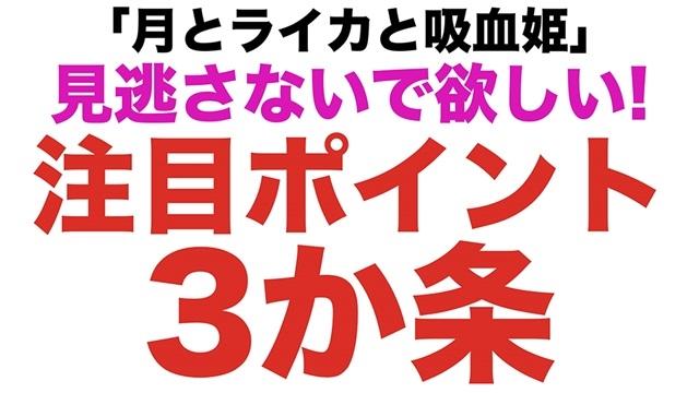 秋アニメ『月とライカと吸血姫』プレゼンター・赤ペン瀧川さんによるスペシャルPVが公開! 魅力や見どころを「見逃さないで欲しい!注目ポイント3か条」と題し2分で紹介