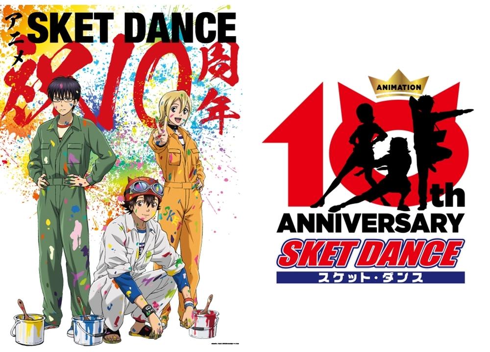 TVアニメ『SKET DANCE(スケットダンス)』10周年記念ビジュアル&ロゴ公開!