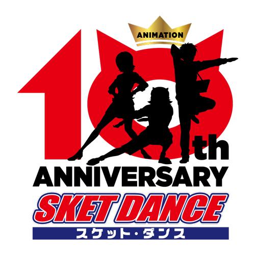 TVアニメ『SKET DANCE(スケットダンス)』10周年記念ビジュアル&ロゴ公開! 初のBlu-ray BOXが12/24発売決定、10月より各種映像サービスでの配信もスタート