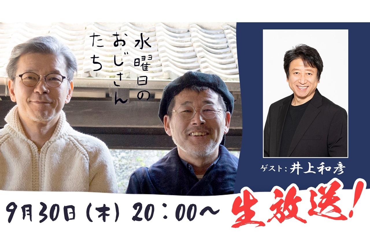 声優・井上和彦が『水どう』ディレクターのトーク番組に出演