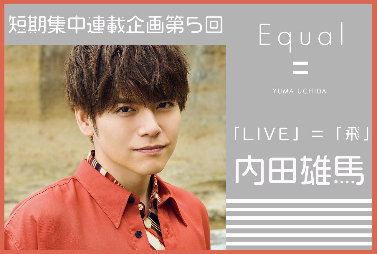 『Equal』発売記念 内田雄馬さんインタビュー【短期集中連載企画 第5回】