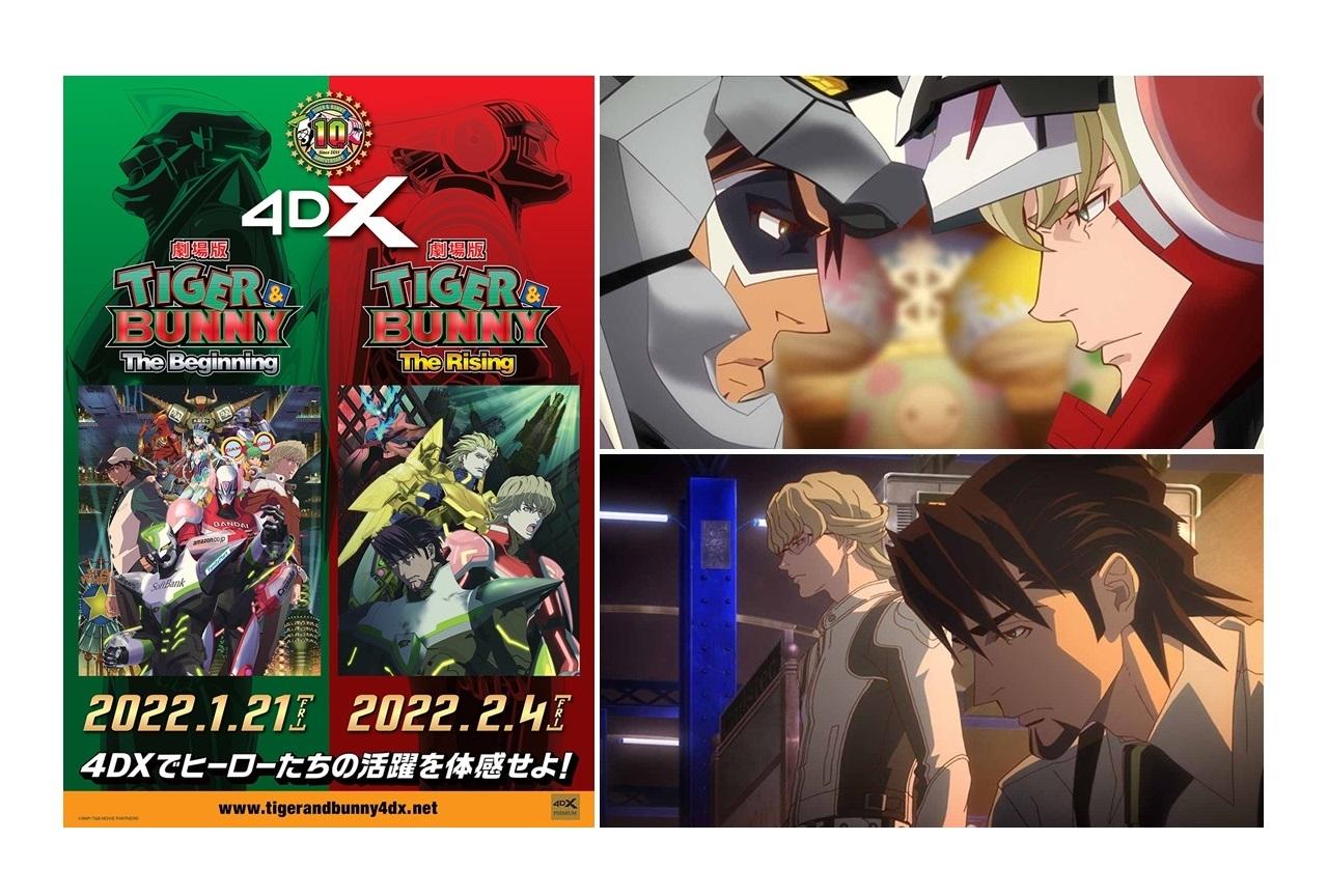 アニメ『TIGER & BUNNY』劇場版2作4DX上映決定