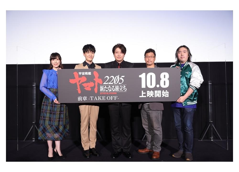 アニメ映画『宇宙戦艦ヤマト2205』完成披露舞台挨拶の公式レポ到着!