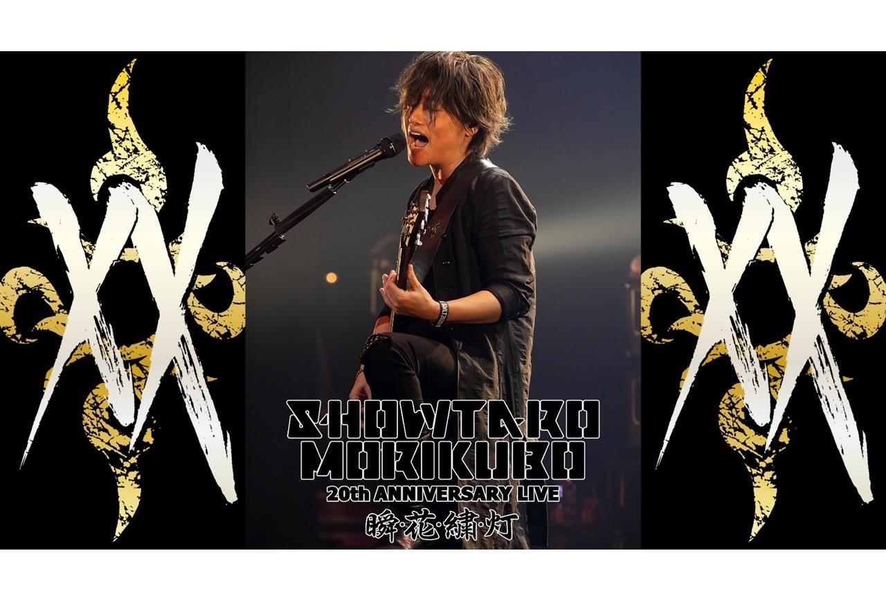 声優・森久保祥太郎のアーティスト活動20周年記念ライブが10/24に配信