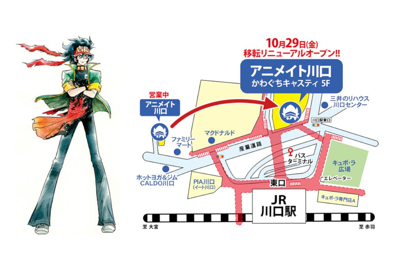 「アニメイト川口」が10月29日に移転リニューアルオープン!