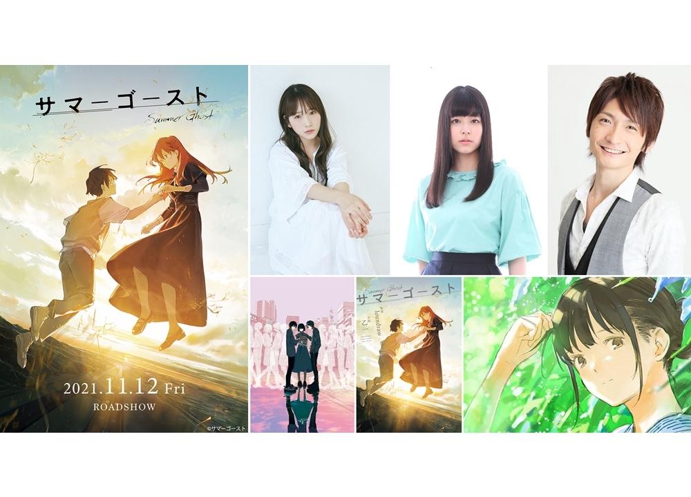 映画『サマーゴースト』追加声優に川栄李奈・島﨑信長・島袋美由利が決定!