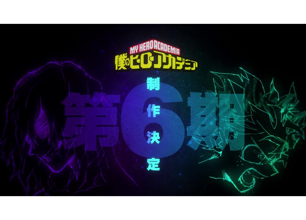 『ヒロアカ』TVアニメ第6期が制作決定!6期発表映像も解禁