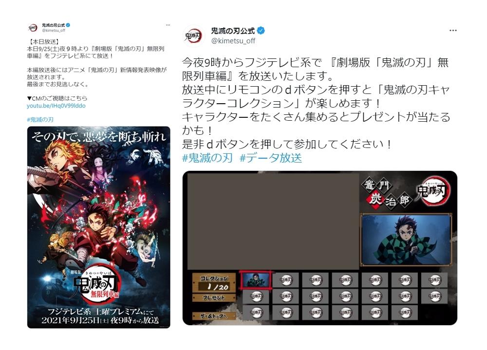 『劇場版「鬼滅の刃」無限列車編』本日夜9時より放送!プレゼントも当たる!?