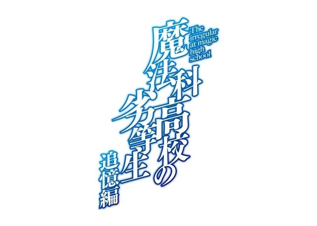 『魔法科高校の劣等生 来訪者編』の感想&見どころ、レビュー募集(ネタバレあり)-3