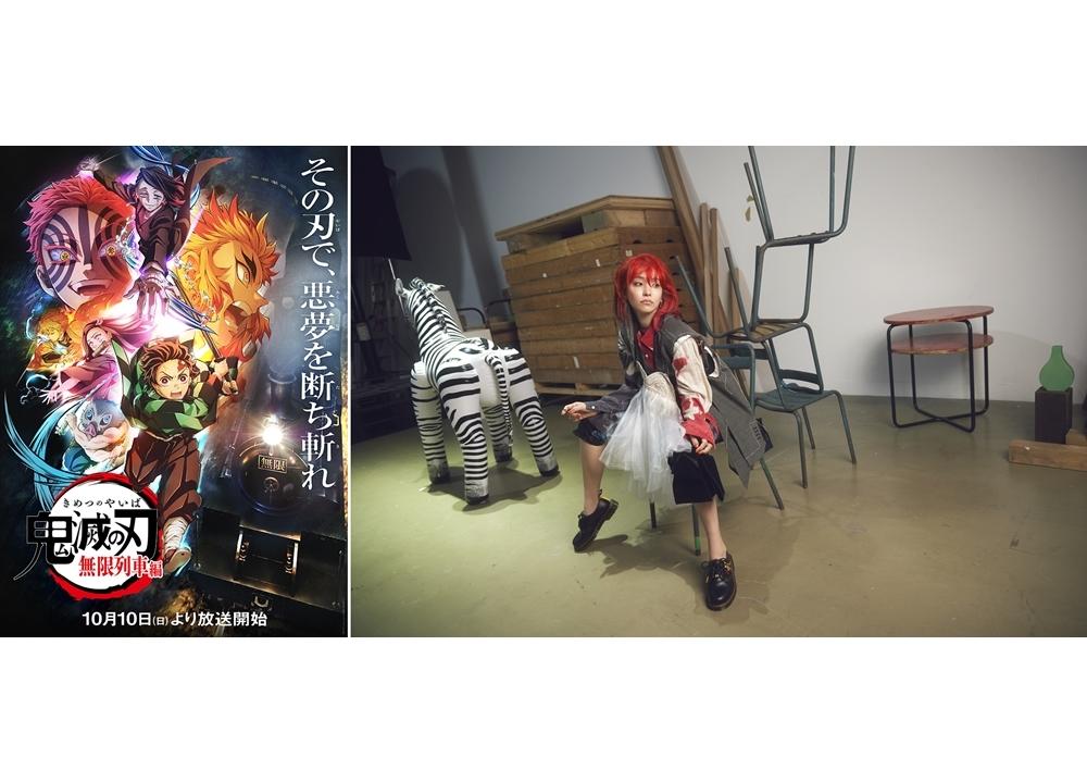 歌手・LiSAが秋アニメ「鬼滅の刃」無限列車編でOP&EDテーマを担当!