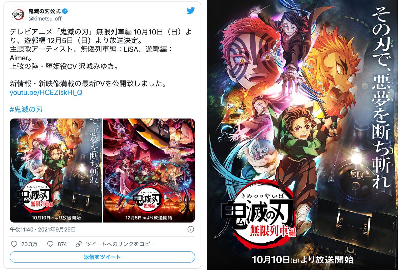 『鬼滅の刃』アニメ2期新情報続々発表!キャスト・アーティスト陣ツイートまとめ!【注目ワード】
