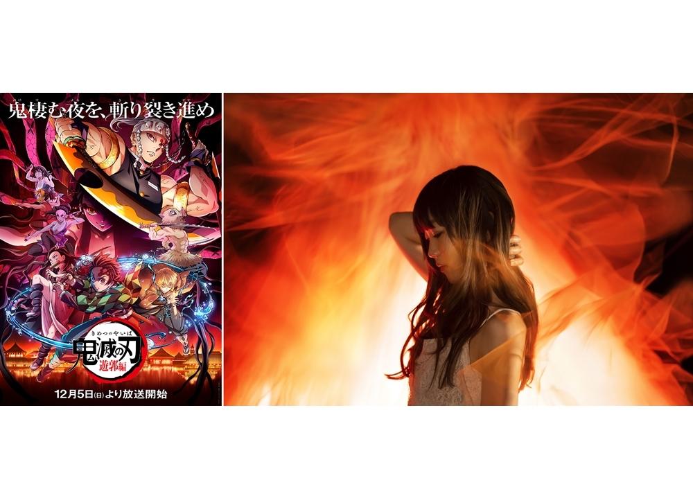 人気歌手・Aimerがテレビアニメ「鬼滅の刃」遊郭編でOP&EDテーマを担当!
