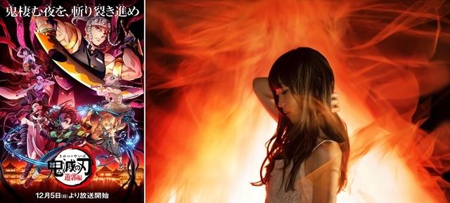 人気歌手・Aimerさんが、テレビアニメ「鬼滅の刃」遊郭編でOP&EDテーマを担当&コメント到着! CD「残響散歌/朝が来る」は2022年1月12日リリース-1