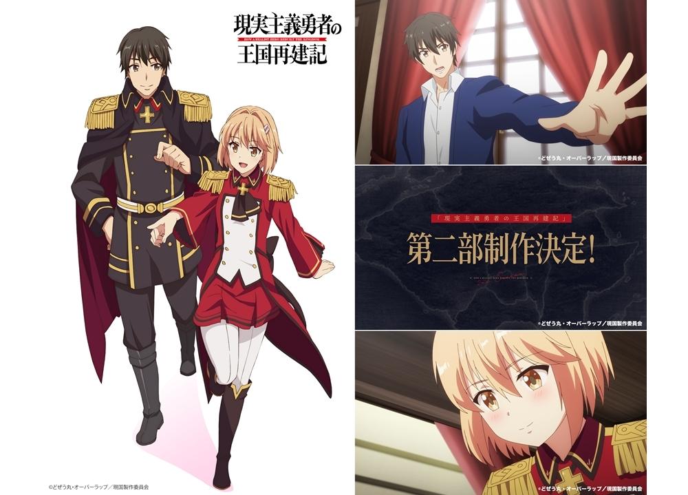 TVアニメ『現実主義勇者の王国再建記』2022年1月より第二部放送決定!
