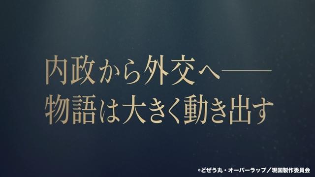 TVアニメ『現実主義勇者の王国再建記』2022年1月より第二部放送決定! OPテーマは水瀬いのりさん、EDテーマは愛美さんが担当