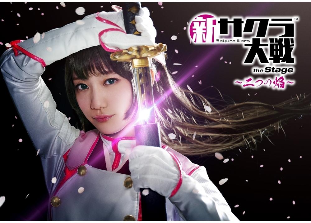 新作舞台『新サクラ大戦 the Stage ~二つの焔~』12月上演決定!