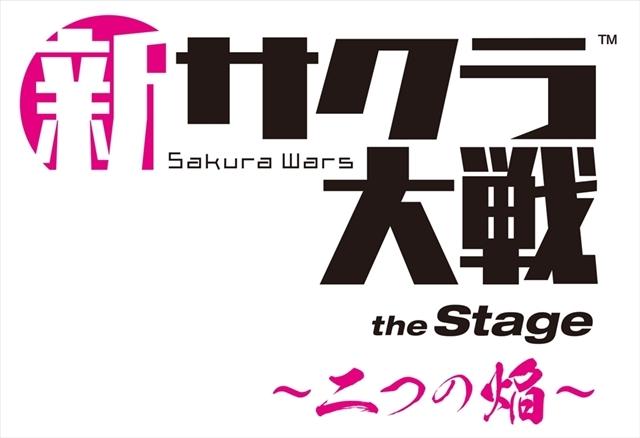 新作舞台『新サクラ大戦 the Stage ~二つの焔(ほむら)~』12月に上演決定! 本条万里子さん・西田ひらりさん・楓さん・小松穂葉さん演じる新キャラも登場-2