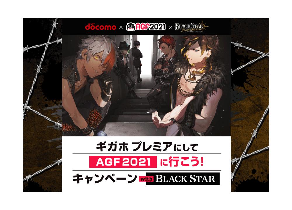 ドコモ×AGF2021「ギガホプレミアにしてAGF2021に行こう!キャンペーン」新情報公開!