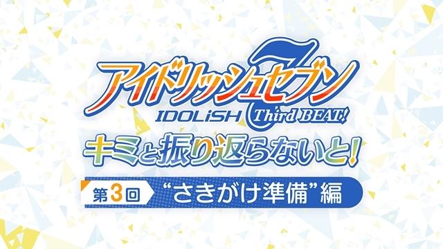 TVアニメ『アイドリッシュセブン Third BEAT!』第2クールは2022年放送開始予定! 新アイドルグループ・ŹOOĻの新規ビジュアル公開、有料配信番組の第3回配信も決定