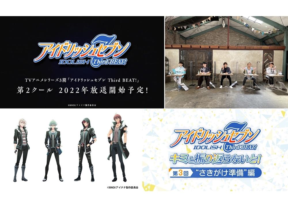 TVアニメ『アイナナ Third BEAT!』第2クールは2022年放送開始予定!ŹOOĻの新規ビジュアル公開