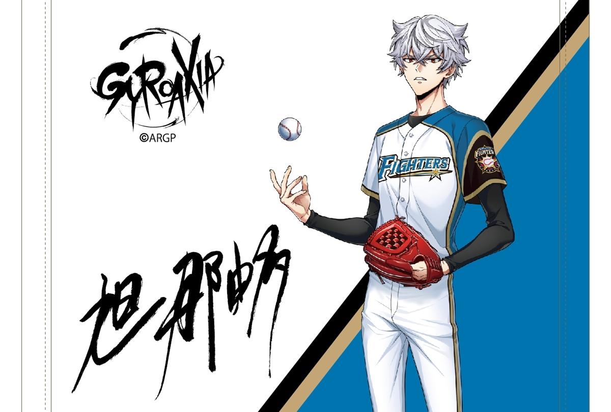 『アルゴナビス』✕プロ野球チーム 那由多の描き下ろし新グッズが登場