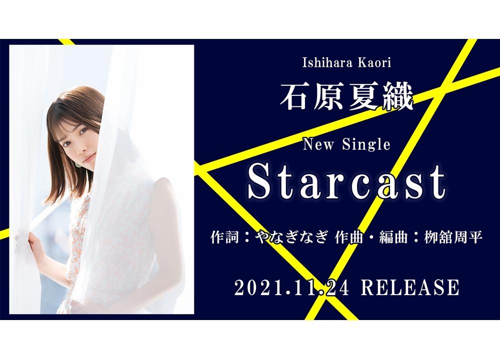 声優・石原夏織のニューシングル『Starcast』より試聴動画を公開!