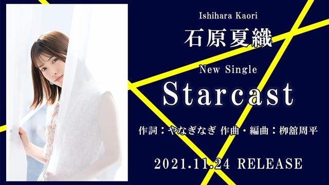 声優・石原夏織さんのニューシングル『Starcast』より、試聴動画を公開! やなぎなぎさんが作詞した歌詞にも注目-2