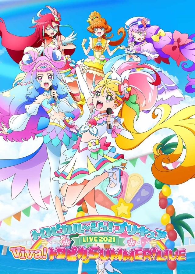 『トロピカル~ジュ!プリキュアLIVE2021 Viva!トロピカSUMMER!LIVE』Blu-ray&DVDが2022年3月2日(水)発売決定!-1