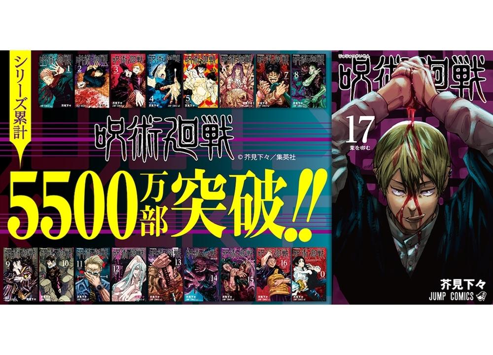 人気コミックス『呪術廻戦』シリーズ累計発行部数5500万部突破、特設WEBサイト公開