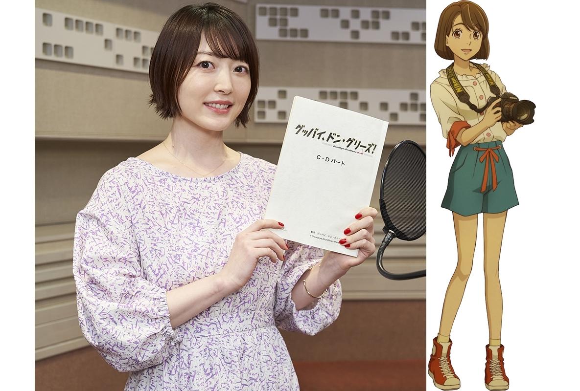 アニメ映画『グッバイ、ドン・グリーズ!』チボリ役で花澤香菜 参加決定