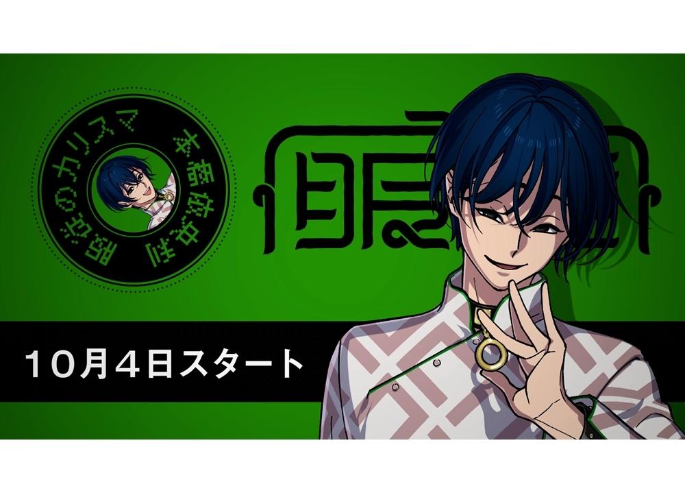 超人的シェアハウスストーリー『カリスマ』本橋依央利(CV:福原かつみ)による宣伝VTR公開!